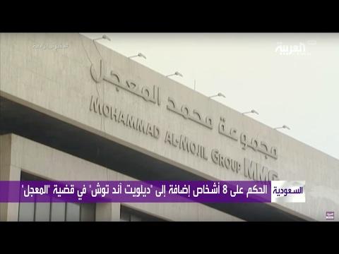 فيديو: 1,6 مليار ريال وسجن 5 سنوات على أحد أكبر تجار السعودية