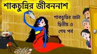 শাকচুন্নির জীবননাশ | Shakchunni Bangla Cartoon | Bengali Fairy Tales | Rupkothar Golpo | ধাঁধা Point