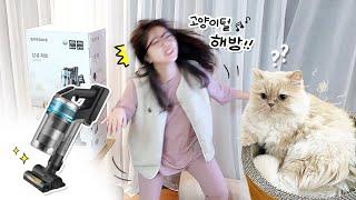 고양이털 & 미세먼지 싹 처리해줄 대박 청소기 …
