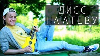 МОЙ ДИСС НА АТЕВУ(ukulele)