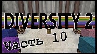 СТРАШНЫЙ ЛАБИРИНТ !!! №10 - Diversity 2 прохождение! - Майнкрафт карта - Minecraft