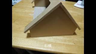 段ボールを使ったドールハウスの作り方(2階部分)How to make the dollhouse using corrugated paper (the second floor portion)