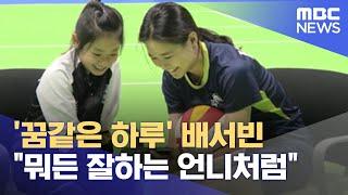 """'꿈같은 하루' 배서빈 """"뭐든 잘하는 언니처럼"""" (2021.05.25/뉴스데스크/MBC)"""