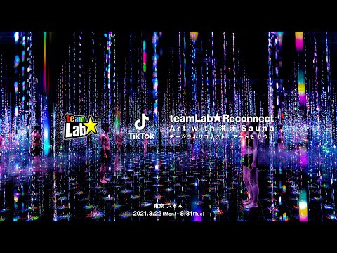 チームラボ & TikTok, チームラボリコネクト:アートとサウナ 六本木 / teamLab & TikTok, teamLab Reconnect : Art with Rinkan Sauna