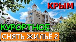 видео Курортное частный сектор