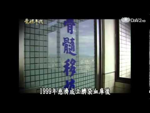 20130816《覺醒年代》髓緣大愛