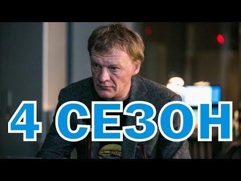 Доктор Рихтер 4 сезон 1 серия (17 серия) - Дата выхода