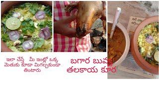 VLOG-3 Sunday special|బగార బువ్వ తలకాయ కూర|telangana style bagara rice head curry|