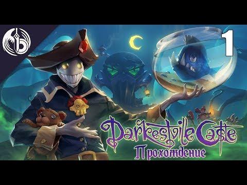 Прохождение l Darkestville