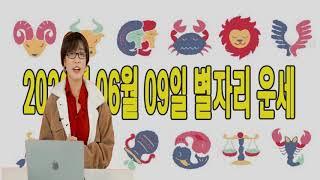 [오늘의 운세] 2020년 06월 09일 별자리 운세