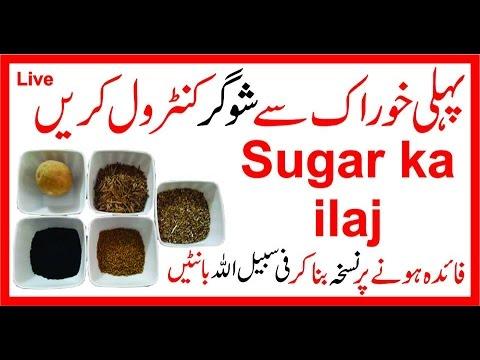 Sugar Ka Desi Elaj  Diabetic Herbal Cure   Sugar Ka Desi Elaj شوگر کا دیسی علاج