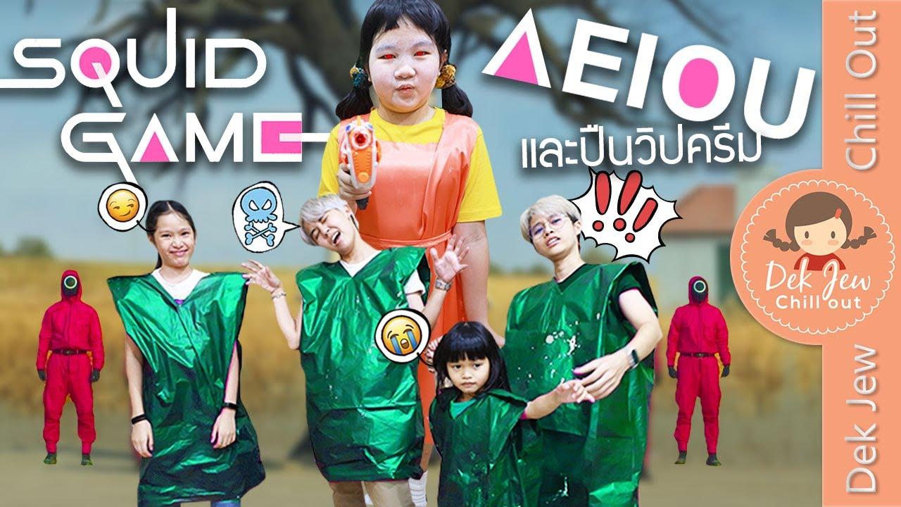 Squid Game AEIOU และปืนวิปครีม