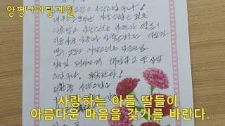 어버이날 노래(어머니의 마음)와 어르신의 편지