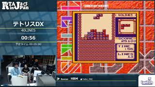 Tetrix DX Speedrun by HBM. RTA in Japan Marathon 2017
