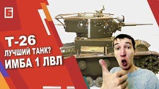 WoT Blitz Т 26   Лучший танк 1 уровня  Танки Блиц имба t26