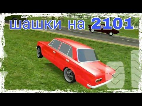 Шашки на ВАЗ 2101. Русский водила 3 (#28)