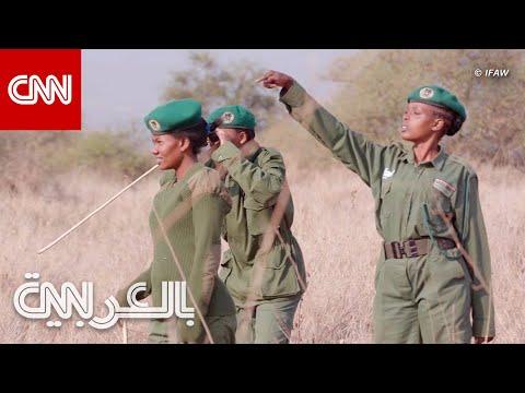 -فريق اللبؤة-.. أول وحدة حراسة من النساء فقط لحماية الحياة البرية في أفريقيا