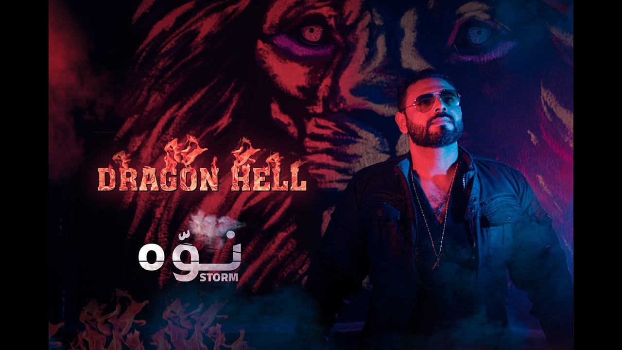 Dragon hell-Nawah - دراجون هيل-نوه -(offical music video)- prod by(rashed muzic)