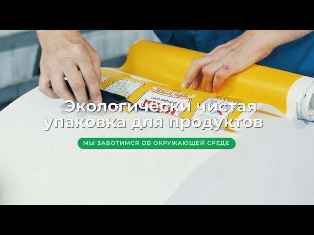 """Имиджевый ролик для ООО """"РосЯрпак"""""""