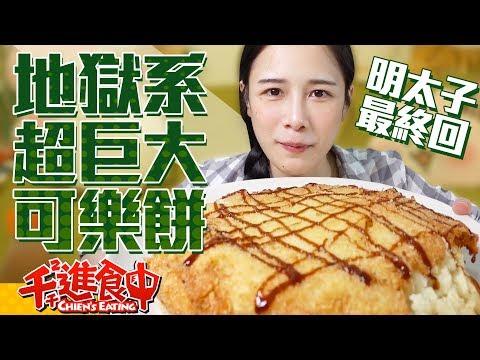 【千千進食中】明太子不用逃了,千千來了!!地獄廚房的展現!!超巨大明太子起司可樂餅