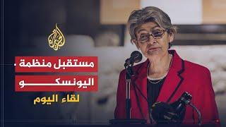 إيرينا بوكوفا.. منظمة اليونسكو