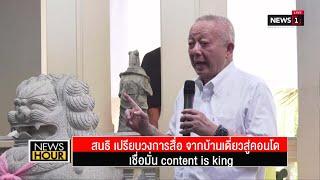 สนธิ เปรียบวงการสื่อ จากบ้านเดี่ยวสู่คอนโด เชื่อมั่น Content Is King : News Hour 07/11/2019