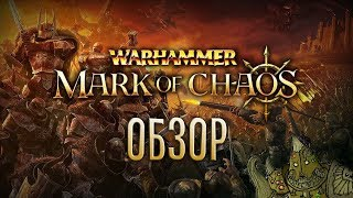Хаос одобряет... Обзор игры Warhammer: Mark of Chaos [Plague Review]