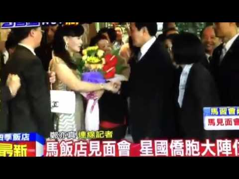 Taiwan president Ma Ying-Jeou at Singapore Four Seasons Hotel