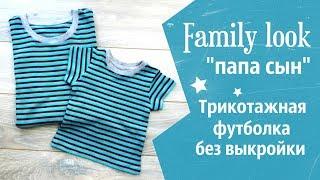 как сшить футболку без выкройки. Family look. How to sew a t-shirt