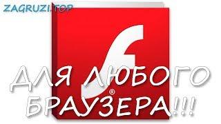 Как бесплатно и быстро загрузить Флеш Плеер в любой браузер