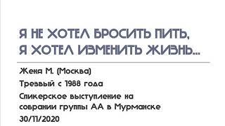 Я не хотел бросить пить я хотел изменить жизнь Женя М трезвый с 1988 года Мурманск 30 11 2020