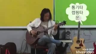 파이프라인-김광석기타연주자