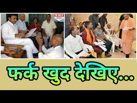 Yogi और Akhilesh के इस फर्क को देख आप भी जाएंगे चौक | MUST WATCH !!!
