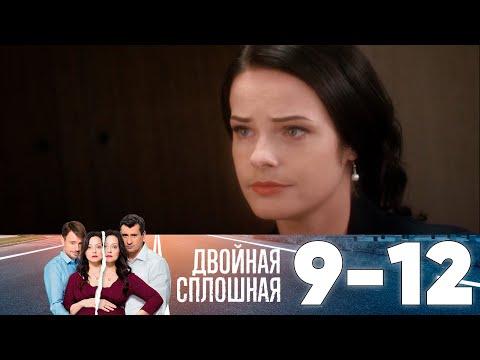 Двойная сплошная 9 серия двойная сплошная 9 серия смотреть