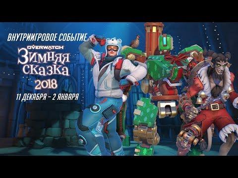 Зимняя сказка 2018 | Событие в Overwatch
