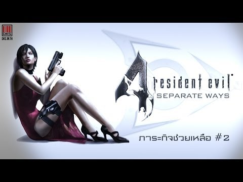 Resident Evil 4 : Ada wong - ภาระกิจช่วยเหลือ #2 | ᵈᵏˢ⋅ᶦᶰ⋅ᵗʰ