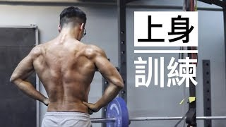 我的上身訓練流程(中文字幕)