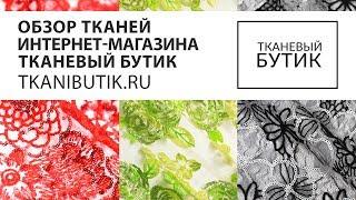 TKANIBUTIK.RU Обзор тканей от интернет магазина Продажа тканей европейских производителей Часть 6