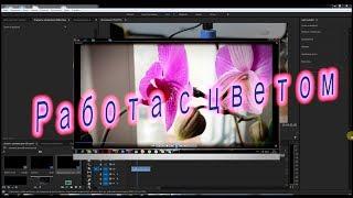 видео уроки adobe premiere pro cc 2015. Монтаж для начинающих.