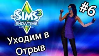 The Sims 3 Шоу-Бизнес - УХОДИМ В ОТРЫВ (Серия 6)(Давайте поиграем в прикольную видео игрушку The Sims 3 Шоу-Бизнес! Моя группа ВК: http://vk.com/dianagroup., 2013-02-04T14:52:44.000Z)