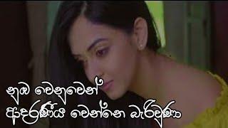 Sinhala Motivation for Brakeup lovers | Broken Love Quotes| Sinhala Status | Heart Talk