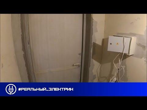 Ремонт квартир Калуга - ЖК Лесной. Отделка - часть 1. #Реальный_электрик