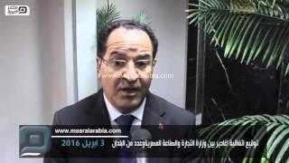 مصر العربية | توقيع اتفاقية اغادير بين وزارة التجارة والصناعة المصريةوعدد من البلدان