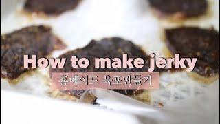[육포만들기] 식품건조기로 홈메이드 육포만들기!! Ma…