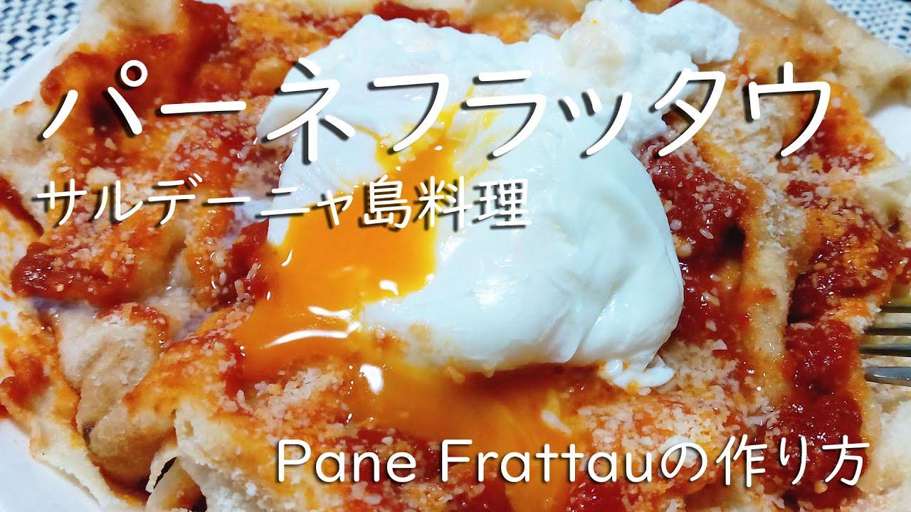 パーネフラッタウ「Pane Frattau」の作り方 ビデオ レシピ