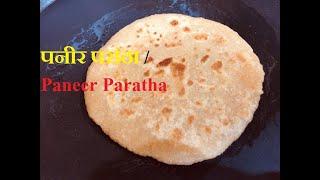 पनीर परांठा / Paneer Paratha  / Paneer Paratha Recipe by Abha Gupta