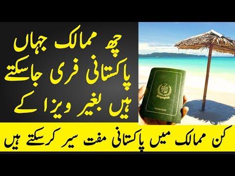 Visa Free Countries For Pakistanis | Pakistani Kis Mulk Mai Bghair Visa Travel Kar Sakte Hain | TUT