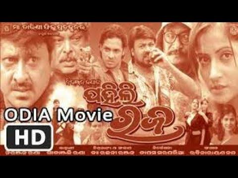 Pahili Raja. Part-1. Odia Movie.