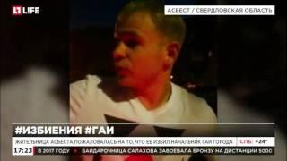 Жительница Асбеста пожаловалась на то, что ее избил начальник ГАИ города(Следственный Комитет проверяет видео нападения на жительницу Асбеста Подробнее на сайте