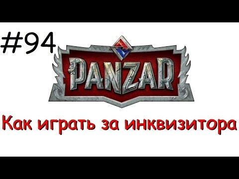 видео: panzar s1e94 Как играть за инквизитора
